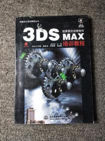3DS MAX效果图及动画制作培训教程