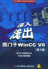 深入浅出西门子WinCC V6