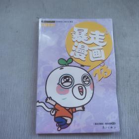 暴走漫画23