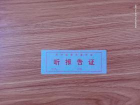 吴兴县革命委员会听报告证