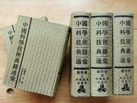 中国科学技术典籍通汇.数学卷(套装五册)