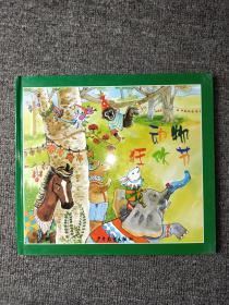 儿童音乐故事宝盒5: 动物狂欢节