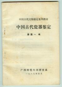 中国古代文物鉴定系列教材《中国古代瓷器鉴定》