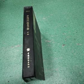 2012AATCC技术手册(87卷)书边有山,看图