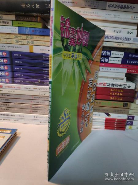 锦囊妙解中学生英语系列 阅读理解与完形填空 强化训练 七年级(第8版)