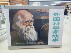 外国科学家故事(全三册)