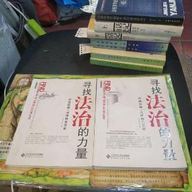 寻找法治的力量 外国经典法律格言赏析, 中国经典法律格言赏析 共二本合售