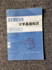 语文知识丛书汉字基础知识