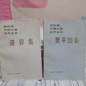 新时期中篇小说名作丛书 谌容集 贾平凹集 谌容签名  贾平凹签名