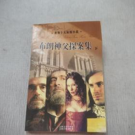 风靡世界经典推理小说:布朗神父探案集 下