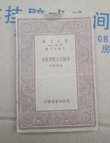 中国天主教传教史