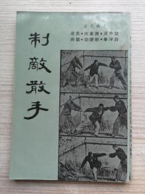 武术武技类  制敌散手  全1册