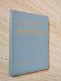 贵州省安顺地区;水利大事记
