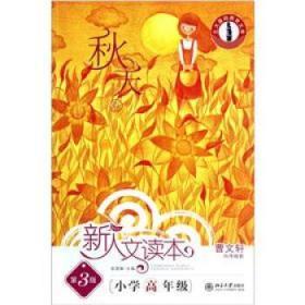 【正版新书闪电发货】新人文读本(第3版)小学高年级秋天卷