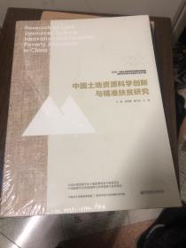 中国土地资源科学创新与精准扶贫研究
