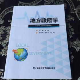 地方政府学