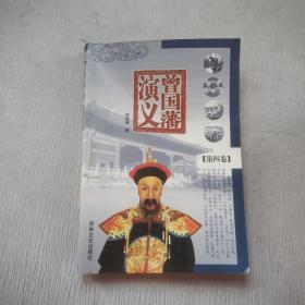 曾国藩演义(第四卷)