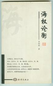 16开作者签赠本《海权论衡》仅印0.3万册