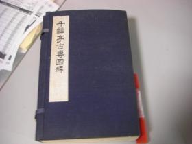 千甓亭古砖图释 线装1函全五册 1974年艺文印书馆初版 包邮 千壁亭古砖图释