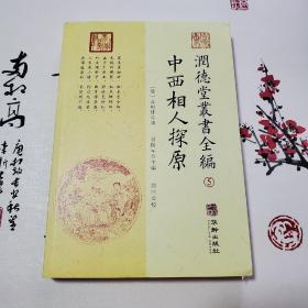 润德堂丛书全编:中西相人探原⑤(全六册,不单发)