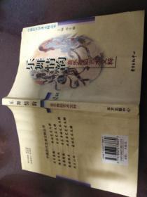 乐舞情韵:音乐舞蹈艺术文粹(中国历代艺术文萃丛书)