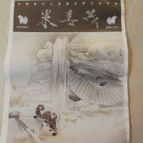 中国当代工笔画名家米春茂作品珍赏2015年农历乙未年  仔细看图