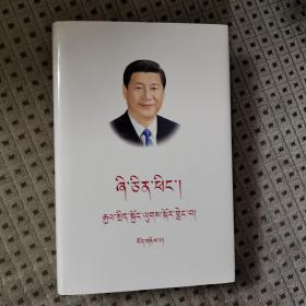 习近平谈治国理政 (第2卷 藏文版) 精装本