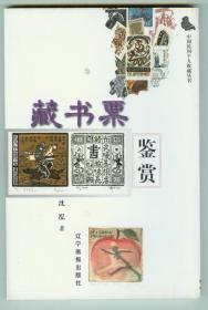 中国民间个人收藏丛书《藏书票鉴赏》仅印0.3万册