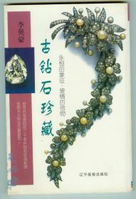 《古钻石珍藏》仅印0.5万册