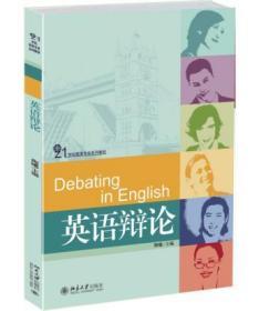 【原版新书闪电发货】英语辩论
