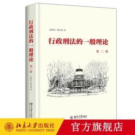 【原版新书闪电发货】2020年新版 行政刑法的一般理论(第二版)刘艳红 周佑勇 著 北京大学出版社