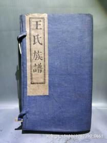 民国时期王氏族谱,两本全集成套,原书套,品相不错!