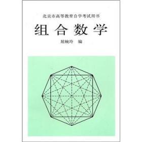 【原版新书闪电发货】组合数学