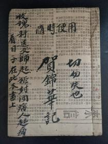B1508 江西吉安贺道三记《收魂烛堂送文师行科》65面