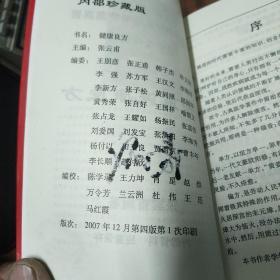 张云甫南阳集锦——健康良方(签名本)