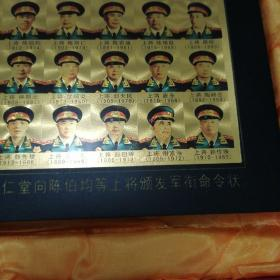 中华人民共和国七大伟人 十大元帅 十大大将 五十七位上将