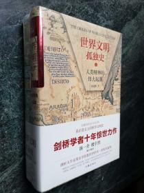 【精装全2册】世界文明孤独史 : 人类精神的伟大起源