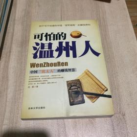 """可怕的温州人:中国""""犹太人""""的赚钱智慧"""