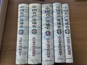 中国共产党通史 全5册 全五册