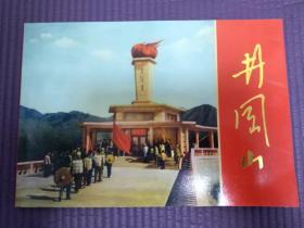 井冈山 精品文革画册  1970年 林彪题词林彪画像毛主席画像,保存较好。见图。