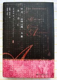 甲骨文丛书:中古中国门阀大族的消亡