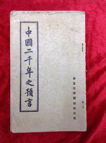 《中国二千年之预言》华夏哲理阐微社