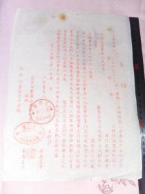50年代庐山建筑公司与江西省干部疗养院【合约】