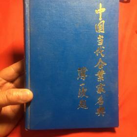 中国当代企业家名典 (甘肃卷)
