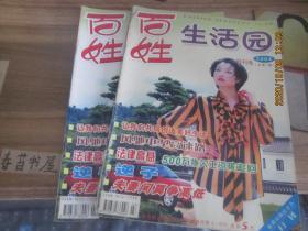 百姓生活园【2004年 总第1期】   创刊号