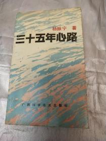 三十五年心路(杨振宁签赠本)