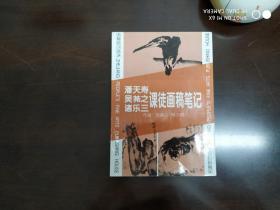 潘天寿吴茀之诸乐三课徒画稿笔记