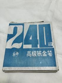(80年代库存)英雄牌240铱金钢笔原装一盒10支(笔管黑、红、绿3色)