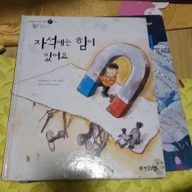 韩文原版书磁铁有力量。
