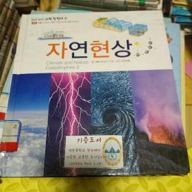 韩文原版书自然现象。
